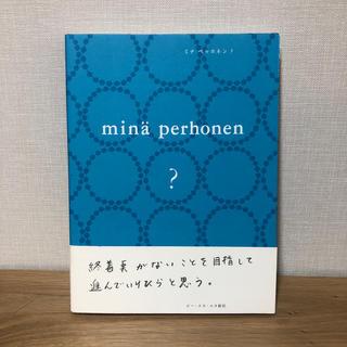 ミナペルホネン(mina perhonen)のミナペルホネン?(アート/エンタメ)