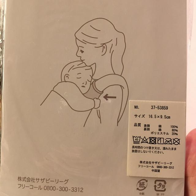 AfternoonTea(アフタヌーンティー)のアフタヌーンティー  ベルトカバー キッズ/ベビー/マタニティの外出/移動用品(抱っこひも/おんぶひも)の商品写真