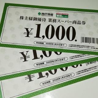 神戸物産 株主優待券 3000円分