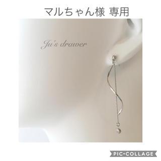 マルちゃん様 専用ページ(ピアス)