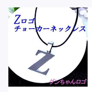 人気特価♪グンちゃん Zロゴ レザーチョーカー シルバー(ネックレス)