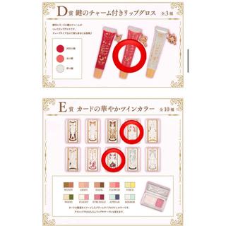 バンダイ(BANDAI)のカードキャプターさくら コフレ(キャラクターグッズ)