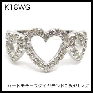 K18WG 18金ホワイトゴールド ハート ダイヤ0.5ctリング 約15号(リング(指輪))