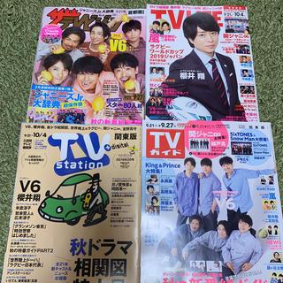 TVガイド ザテレビジョン TV LIFE TV station 切り抜き
