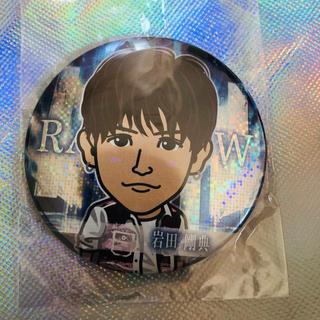 岩田剛典 RAINBOW 75mm(ミュージシャン)