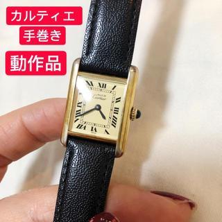 Cartier - カルティエ Cartier マストタンク 手巻き 腕時計 レディース