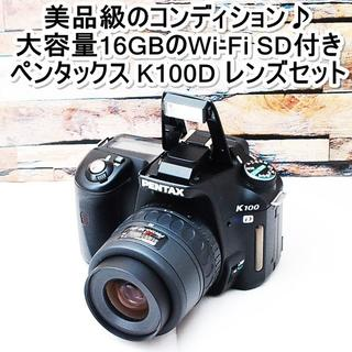ペンタックス(PENTAX)の★美品級&16GB Wi-Fi SDスマホ転送★ペンタックス K100D(デジタル一眼)