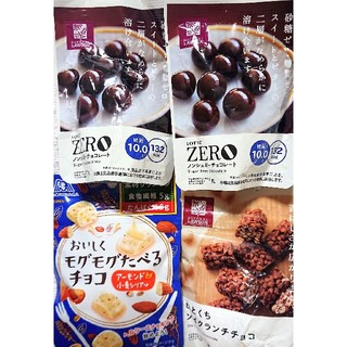 森永製菓 - ロッテ ZERO ノンシュガーチョコレート 2袋★モグモグ食べるチョコレート 他