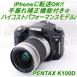 ペンタックス(PENTAX)の★ iPhoneに転送OK☆ 手ぶれ補正機能付き♪ ペンタックス K100D ★(ミラーレス一眼)