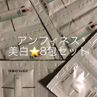 ALBION - アンフィネス美白8包セット