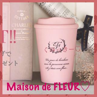 メゾンドフルール(Maison de FLEUR)のタンブラー🌺(タンブラー)