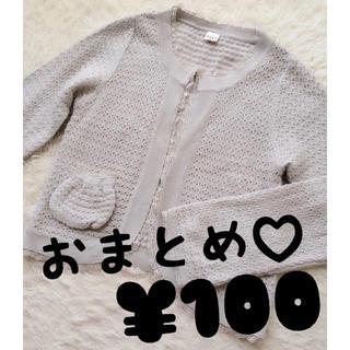 axes femme - 【お纏め¥100】最安値♡秋冬♡定価¥4,104♡axes♡カーディガン