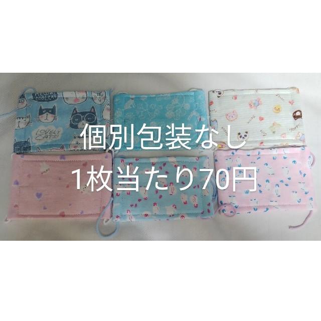 個別包装なし 選べる ハンドメイドマスク 子供用 8重ダブル(16層)5枚の通販