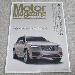 ボルボ(Volvo)の■冊子■ ボルボ Motor Magazine XC90の先進と革新(カタログ/マニュアル)