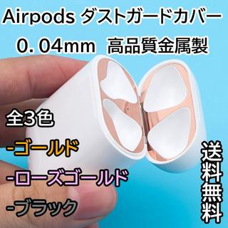 Airpods(エアポッズ)★ダストガードカバー★0.04mm★ゴールド(iPhoneケース)