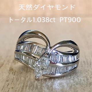 天然 ダイヤ リング 『マーキス×バケット』トータル1.038ct PT900
