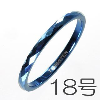 【新品】タングステンダイアモンドカットリング ブルー18号TUR1180-18(リング(指輪))