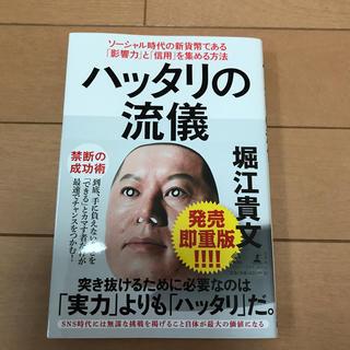 ゲントウシャ(幻冬舎)のハッタリの流儀   堀江貴文(ビジネス/経済)