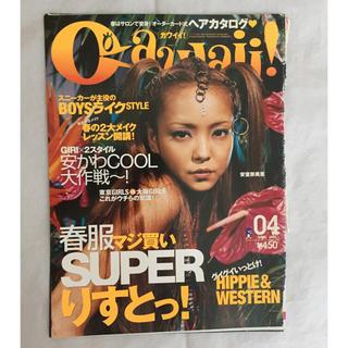 安室奈美恵 cawaii 2002年4月号