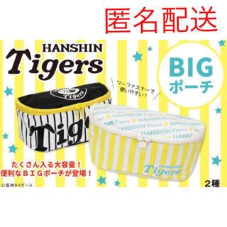 ハンシンタイガース(阪神タイガース)の阪神タイガース ビッグポーチ  2種(記念品/関連グッズ)