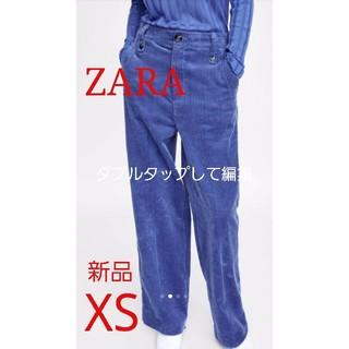 ザラ(ZARA)の【新品!!!】ZARA コーデュロイパンツ XS(カジュアルパンツ)