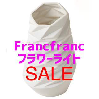 フランフラン(Francfranc)の新品 Francfranc  フラワーライト セール(その他)