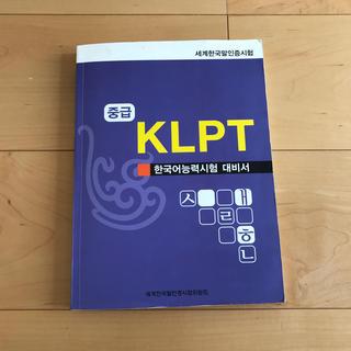 韓国語能力試験 問題集 中級 KLPT (現KLAT)(語学/参考書)