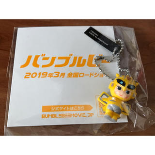 BumBleBee - バンブルビー 前売り特典 ※非売品