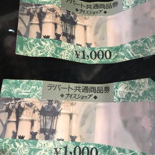 デパート共通商品券 商品券 ¥2,000分