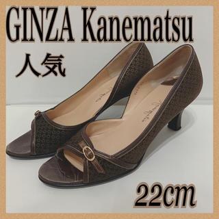 ギンザカネマツ(GINZA Kanematsu)のセール GINZA Kanematsu オープントゥパンプス22cm ブラウン(ハイヒール/パンプス)