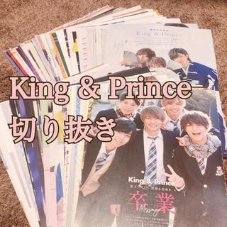 Johnny's - King & Prince 切り抜き 大量