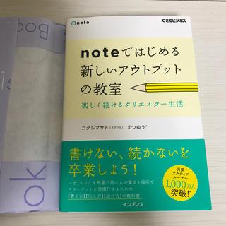 Impress - noteではじめる新しいアウトプットの教室