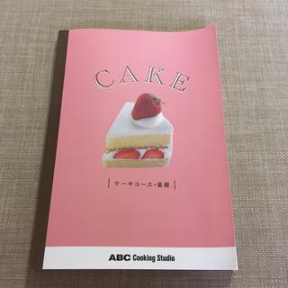 ABCクッキング ケーキコース 基礎 教科書(住まい/暮らし/子育て)