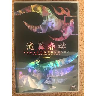 タッキー&翼 - 値下げ 滝翼春魂 DVD タッキー&翼