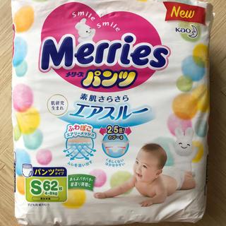カオウ(花王)のMerries パンツSサイズ62枚(ベビー紙おむつ)