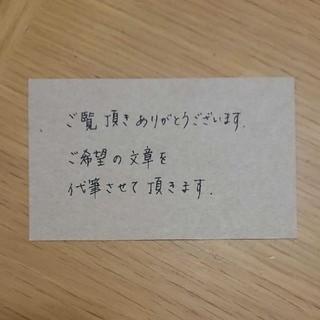 カード代筆・30枚(カード/レター/ラッピング)