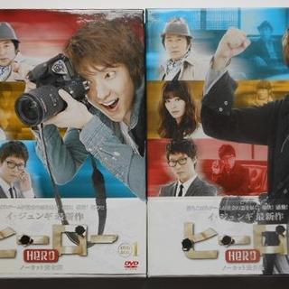 ヒーロー DVD-BOX 1&2 ノーカット完全版 イ・ジュンギ  韓国ドラマ(TVドラマ)