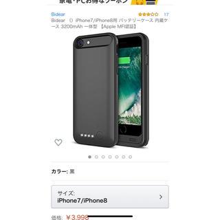 バッテリー付きiPhoneケース(iPhoneケース)
