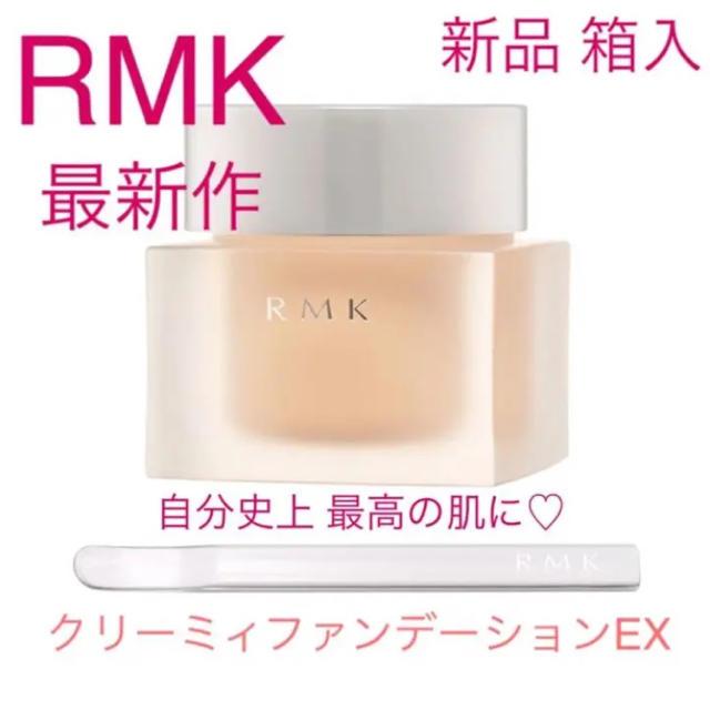 RMK(アールエムケー)の◆最新作◆ RMK クリーミィファンデーションEX #102 新品 コスメ/美容のベースメイク/化粧品(ファンデーション)の商品写真