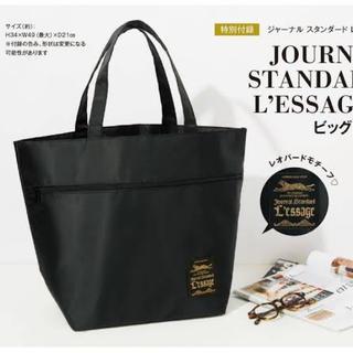 ジャーナルスタンダード(JOURNAL STANDARD)の新品未開封 otona MUSE 10月号 特別付録 バッグ(トートバッグ)