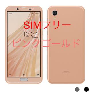 アクオス(AQUOS)のAQUOS sense2 新品 ピンクゴールド SIMフリー(スマートフォン本体)