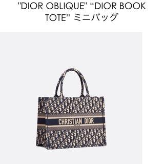 Dior - ご確認用