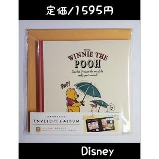 Disney - 送料無料【37%OFF】未開封●くまのプーさん●封筒付き アルバム●ディズニー●