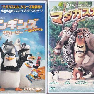 マダガスカル スペシャル・エディション [DVD]ペンギンズ FROM 玉木宏(アニメ)