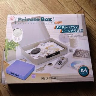 アイリスオーヤマ(アイリスオーヤマ)のアイリス プライベートボックス ロック付き グレー A4(ケース/ボックス)