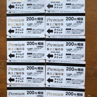 タイムズチケット 2000円 パーク24株主優待券