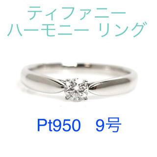 Tiffany & Co. - 最終お値引き【新品仕上げ済み】ティファニー ハーモニーリング 9号