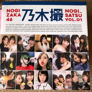 ノギザカフォーティーシックス(乃木坂46)の乃木坂46写真集 乃木撮 VOL.01(アート/エンタメ)