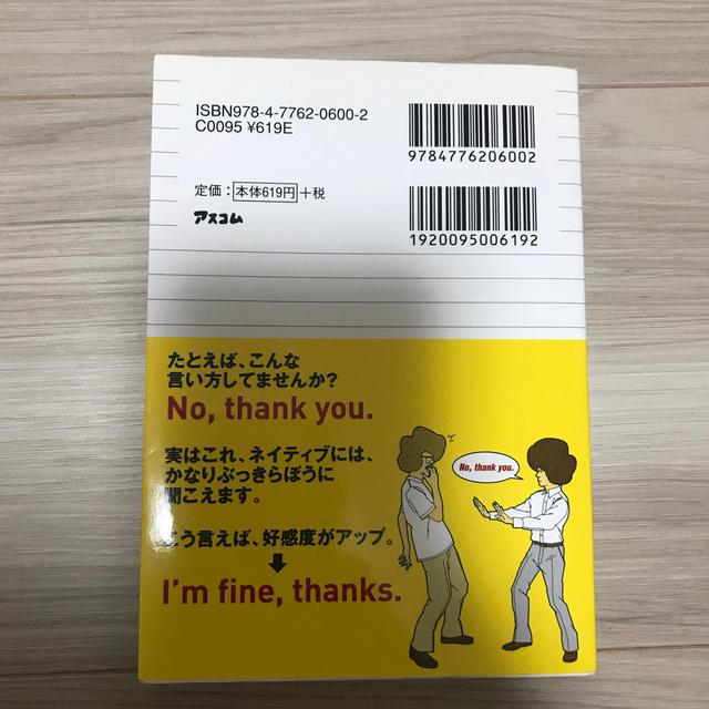 ない 英語 使わ