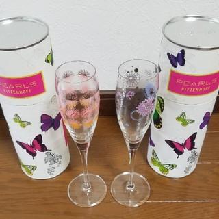 PEARLS シャンパングラス 2個セット
